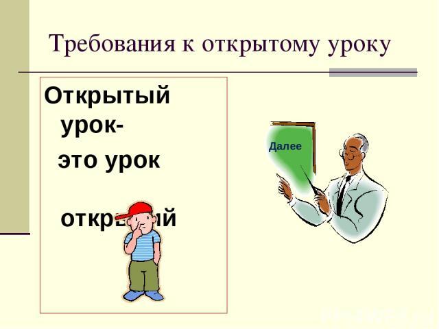 Требования к открытому уроку Открытый урок- это урок открытий Далее