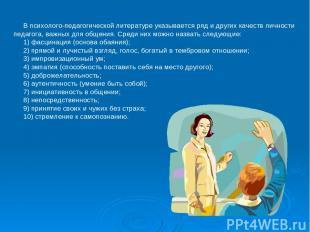 В психолого-педагогической литературе указывается ряд и других качеств личности