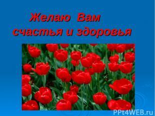 Желаю Вам счастья и здоровья
