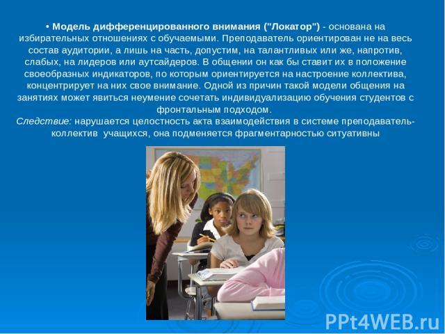 • Модель дифференцированного внимания (