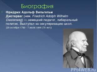 Фридрих Адольф Вильгельм Дистервег(нем.Friedrich Adolph Wilhelm Diesterweg)—