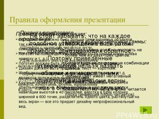 Правила оформления презентации Правила шрифтового оформления: Шрифты с засечками