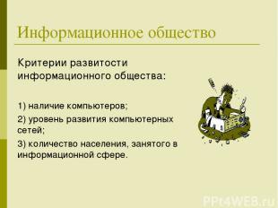 Информационное общество Критерии развитости информационного общества: 1) наличие