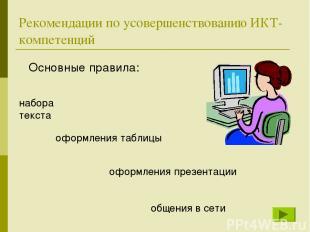 Рекомендации по усовершенствованию ИКТ-компетенций оформления таблицы оформления