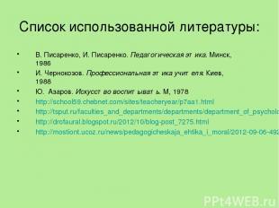Список использованной литературы: В. Писаренко, И. Писаренко. Педагогическая эти
