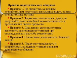 Правила педагогического общения. Правило 1. Не пытайтесь за каждым отрицательным