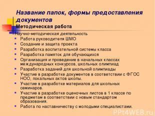 Название папок, формы предоставления документов Методическая работа Научно-метод