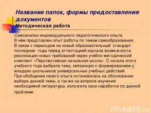 Название папок, формы предоставления документов Методическая работа Самоанализ и