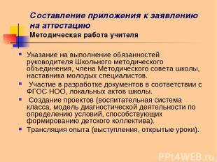 Составление приложения к заявлению на аттестацию Методическая работа учителя Ука