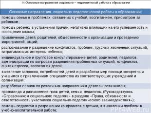14.Основные направления социально – педагогической работы в образовании Основные