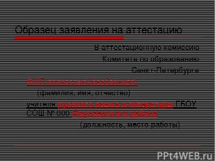 Образец заявления на аттестацию В аттестационную комиссию Комитета по образовани