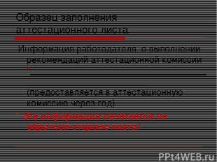 Образец заполнения аттестационного листа Информация работодателя о выполнении ре