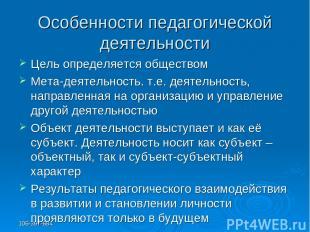 106-397-684 Особенности педагогической деятельности Цель определяется обществом
