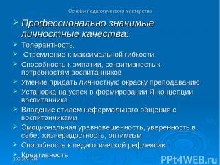 106-397-684 Основы педагогического мастерства Профессионально значимые личностны