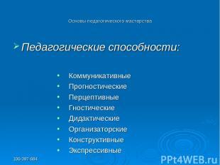 106-397-684 Основы педагогического мастерства Педагогические способности: Коммун
