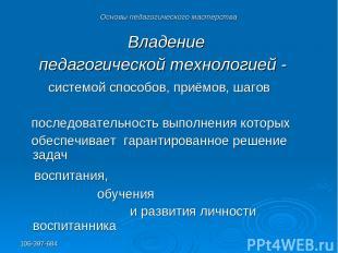 106-397-684 Основы педагогического мастерства Владение педагогической технологие