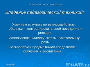 106-397-684 Основы педагогического мастерства Владение педагогической техникой: