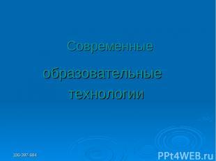 106-397-684 Современные образовательные технологии