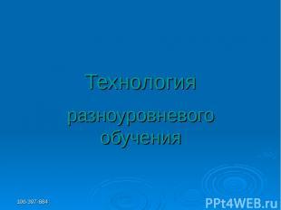 106-397-684 Технология разноуровневого обучения