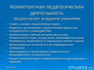 106-397-684 Компетентная педагогическая деятельность предполагает владение умени