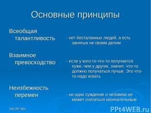 106-397-684 Основные принципы Всеобщая талантливость Взаимное превосходство Неиз