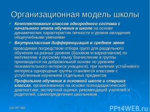 106-397-684 Организационная модель школы Комплектование классов однородного сост