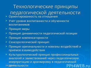 106-397-684 Технологические принципы педагогической деятельности Ориентированнос