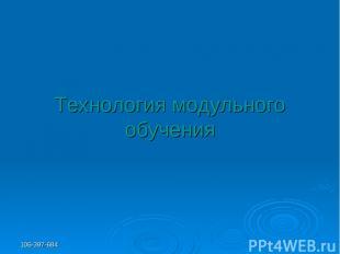 106-397-684 Технология модульного обучения