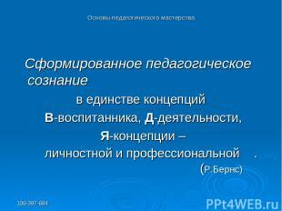 106-397-684 Основы педагогического мастерства Сформированное педагогическое созн