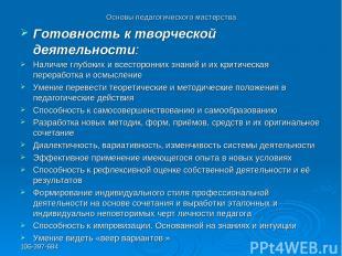 106-397-684 Основы педагогического мастерства Готовность к творческой деятельнос