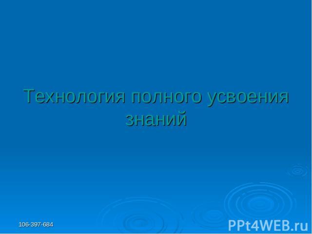 106-397-684 Технология полного усвоения знаний