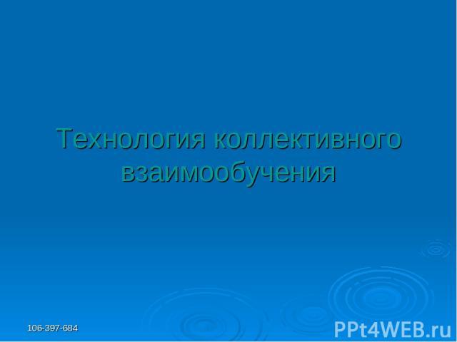 106-397-684 Технология коллективного взаимообучения