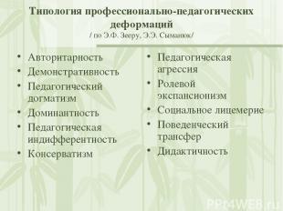 Типология профессионально-педагогических деформаций / по Э.Ф. Зееру, Э.Э. Сыманю