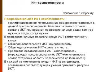 Икт-компетентности Приложение 1 к Проекту. Профессиональная ИКТ-компетентность –