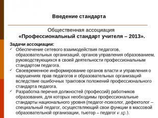 Общественная ассоциация «Профессиональный стандарт учителя – 2013». Введение ста