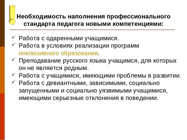 Работа с одаренными учащимися. Работа в условиях реализации программ инклюзивного образования. Преподавание русского языка учащимся, для которых он не является родным. Работа с учащимися, имеющими проблемы в развитии. Работа с девиантными, зависимым…