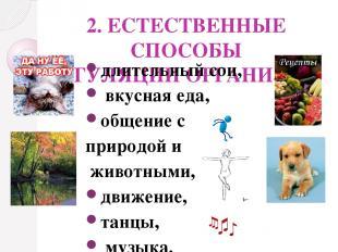 2. ЕСТЕСТВЕННЫЕ СПОСОБЫ РЕГУЛЯЦИИ ОРГАНИЗМА длительный сон, вкусная еда, общение