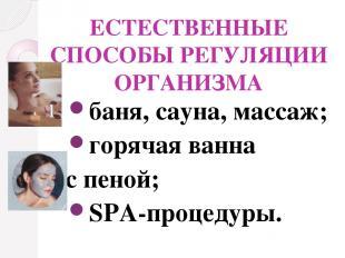 ЕСТЕСТВЕННЫЕ СПОСОБЫ РЕГУЛЯЦИИ ОРГАНИЗМА баня, сауна, массаж; горячая ванна с пе