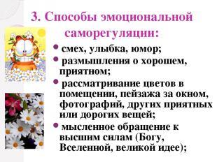 3. Способы эмоциональной саморегуляции: смех, улыбка, юмор; размышления о хороше