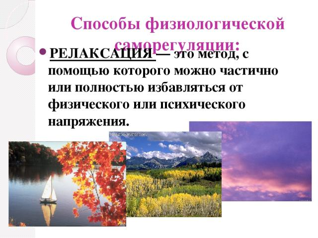 Способы физиологической саморегуляции: РЕЛАКСАЦИЯ — это метод, с помощью которого можно частично или полностью избавляться от физического или психического напряжения.