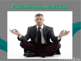 Расслабление, медитация