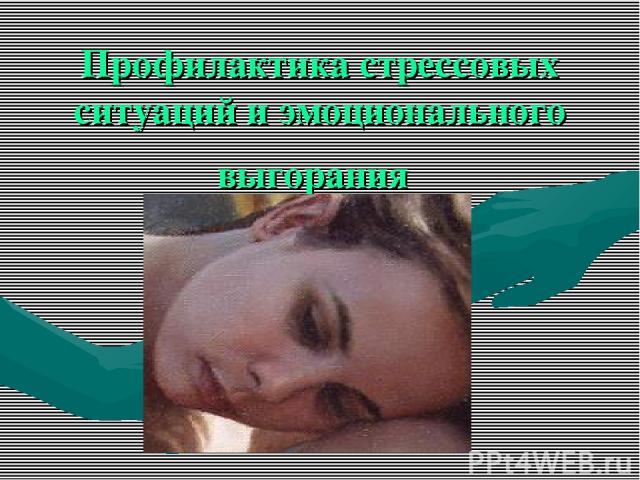 Профилактика стрессовых ситуаций и эмоционального выгорания