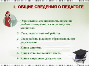 I. ОБЩИЕ СВЕДЕНИЯ О ПЕДАГОГЕ. Образование, специальность, название учебного заве