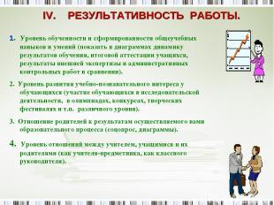 IV. РЕЗУЛЬТАТИВНОСТЬ РАБОТЫ. 1. Уровень обученности и сформированности общеучебн