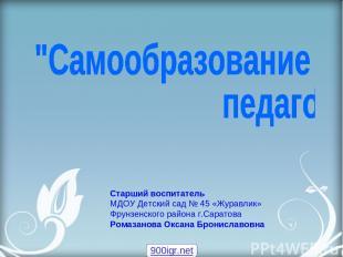 Старший воспитатель МДОУ Детский сад № 45 «Журавлик» Фрунзенского района г.Сарат