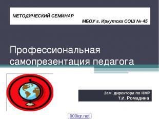 Профессиональная самопрезентация педагога МЕТОДИЧЕСКИЙ СЕМИНАР МБОУ г. Иркутска