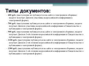 Типы документов: – 400 руб. (выступление не публикуется на сайте в электронном с