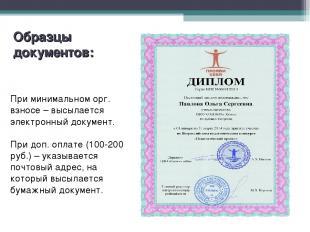 Образцы документов: При минимальном орг. взносе – высылается электронный докумен