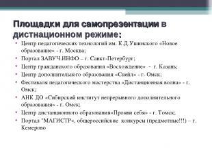 Площадки для самопрезентации в дистнационном режиме: Центр педагогических технол