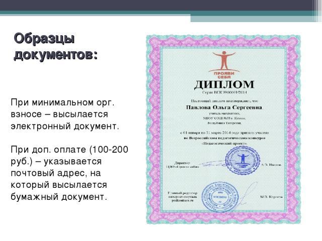 Образцы документов: При минимальном орг. взносе – высылается электронный документ. При доп. оплате (100-200 руб.) – указывается почтовый адрес, на который высылается бумажный документ.